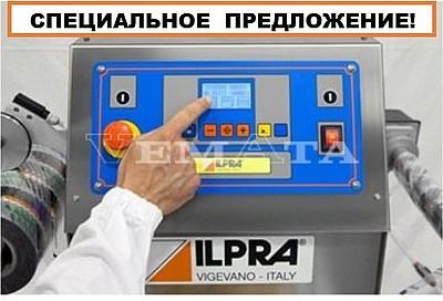 Специальное предложение на упаковочное оборудование ILPRA
