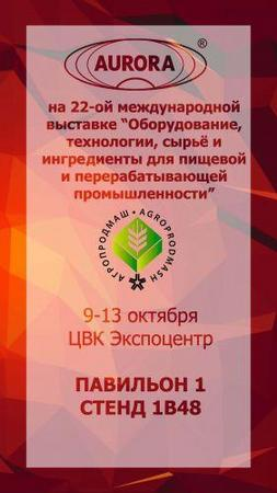 АВРОРА ПАК ИНЖИНИРИНГ на Агропродмаш 2017!