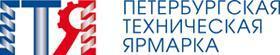 Петербургская техническая ярмарка набирает обороты