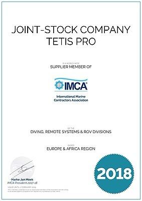 АО «Тетис Про» подтвердило членство в IMCA на 2018 год