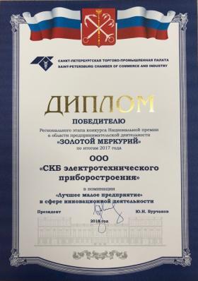 СКБ ЭП - победитель регионального этапа конкурса