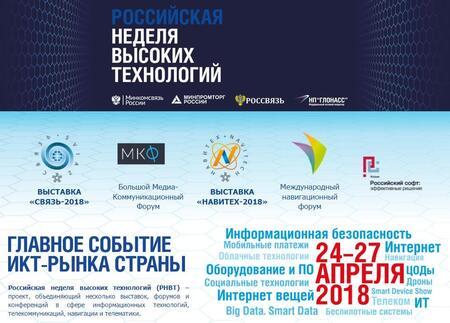 Итоги  «Российской недели высоких технологий-2018»