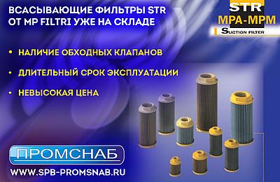 На склад поступили гидравлические фильтры STR от MPFiltri
