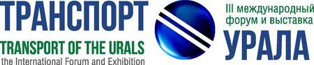 С 26 по 28 сентября 2018 года в с г. Уфе пройдет III Международный форум и выставка Транспорт Урала.