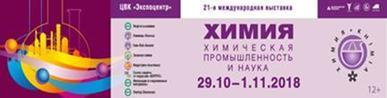 Итоги международной выставки «Химия-2018»