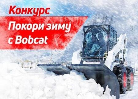 Покорим зиму с Bobcat