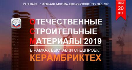 Выставка ОСМ-2019