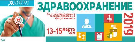 46-й межрегиональный специализированный форум-выставка «Здравоохранение»