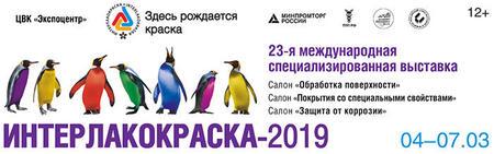 «Интерлакокраска-2019»
