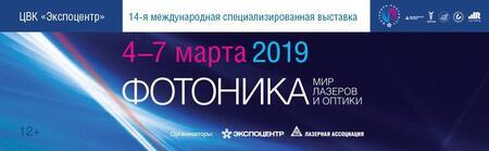 «ФОТОНИКА. МИР ЛАЗЕРОВ И ОПТИКИ-2019»