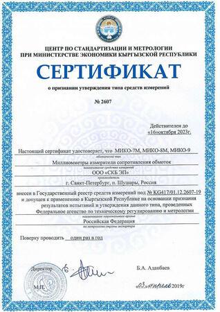 Миллиомметры «СКБ ЭП» сертифицированы в Республике Киргизия!