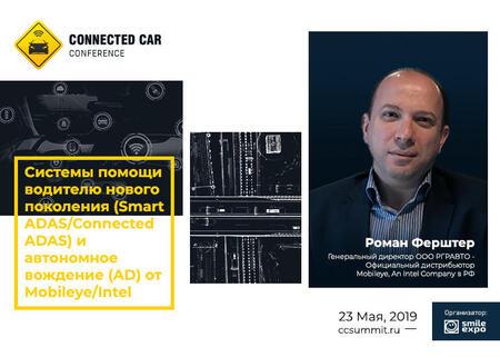 В Москве пройдет пятая Connected Car Conference