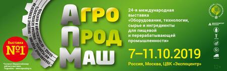Коллективные региональные экспозиции на «Агропродмаше» – бизнес и власти в одной команде
