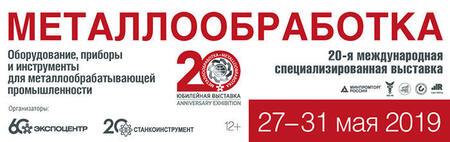 Приглашаем посетить 9‑й форум «Технологии обработки материалов, робототехника и Индустрия 4.0»