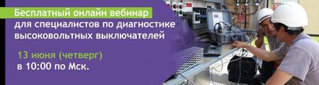 Открыта регистрация на вебинар компании