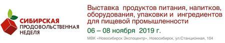 «Сибирская продовольственная неделя»
