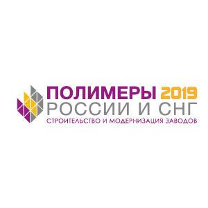 Строительство и модернизация заводов по производству полимеров