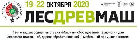 Федерация EUMABOIS и выставка «Лесдревмаш» заключили долгосрочное соглашение
