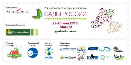 Итоги форума «Сады России 2019»
