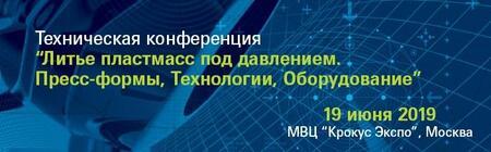 «РОСМОЛД-2019»