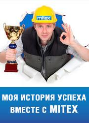 Моя история успеха вместе с MITEX