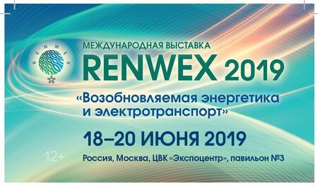 Стартовал Международный Форум «Возобновляемая энергетика для регионального развития»