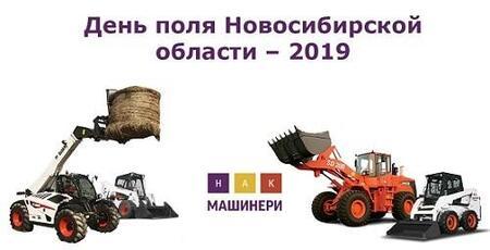 День поля Новосибирской области – 2019