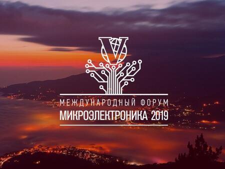 Регистрация на V Юбилейный международный форум «Микроэлектроника 2019» открыта!