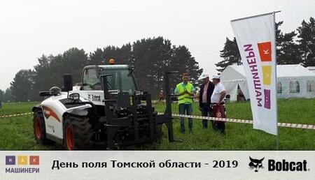 День поля Томской области