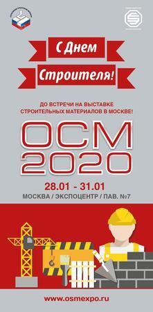 Команда ОСМ поздравляет  с Днем строителя!