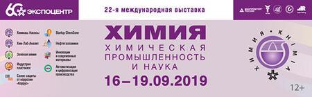 Выставка «Химия-2019» в ЦВК «ЭКСПОЦЕНТР» открылась!