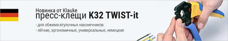 K32 в исполнении TWIST-it - вот это поворот!