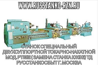 Станок специальный двухсуппортной токарно-накатной мод. РТ30102 ( замена станка КЖ1842)