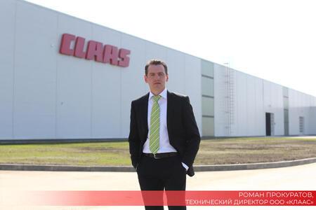 ИНТЕРВЬЮ: Роман Прокуратов, технический директор завода CLAAS в Краснодаре