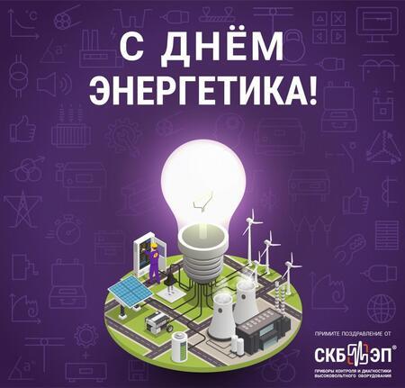 Поздравляем Вас с Днём Энергетика!