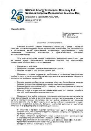 Отзыв об эксплуатации МИКО-9А специалистами