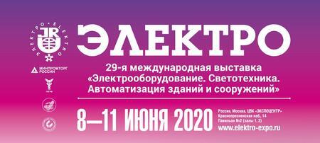 Сергей Собянин направил приветствие выставке «Электро-2020»