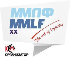 23-й Московский Международный Логистический Форум