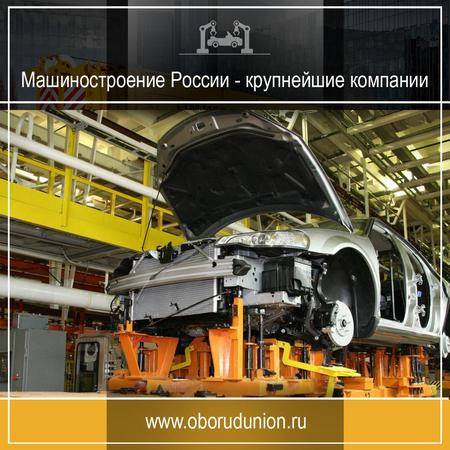 Машиностроение России - крупнейшие компании