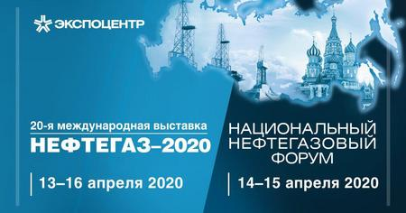 Александр Новак направил приветствие выставке «Нефтегаз-2020»