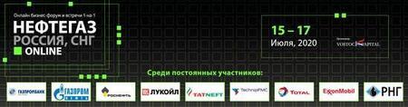 Онлайн бизнес-форум и встречи 1-2-1 «НЕФТЕГАЗ Россия, СНГ online» пройдет 15-17 июля, 2020