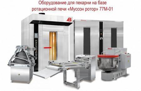 Комплекты оборудования для пекарен