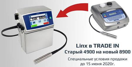 Успейте заменить принтер Linx 4900 на специальных условиях до 15 июня!