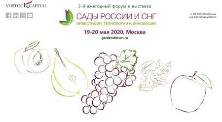 Цифры и факты онлайн бизнес – форума, технических визитов и встреч 1-на-1  «Сады России и СНГ 2020»