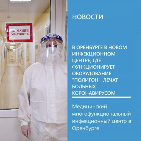 В Оренбурге в новом инфекционном центре, где функционирует оборудование