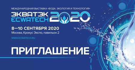 Научно Производственное Предприятие (НПП) «ГИДРИКС» - новый участник выставки «Ecwatech 2020»