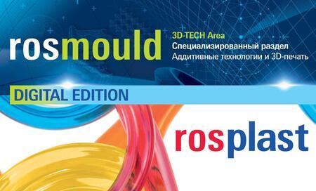 C 28 по 30 сентября 2020 состоялась онлайн-выставка Rosmould Rosplast Digital Edition.