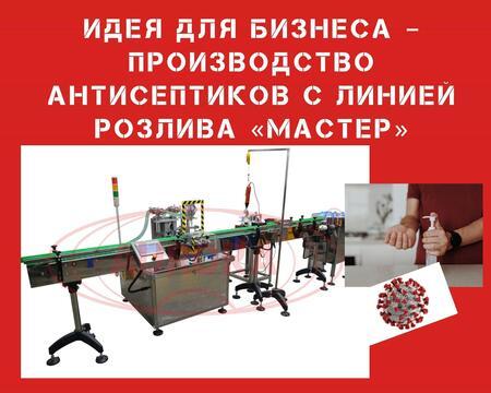 Идея для бизнеса – производство антисептиков с линией розлива «МАСТЕР»