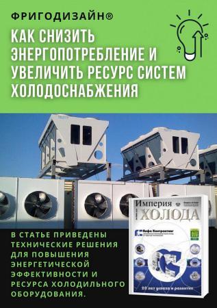 Как снизить энергопотребление и увеличить ресурс систем холодоснабжения