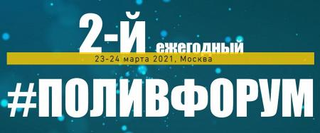2-Й ежегодный #поливформ пройдет в Москве с соблюдением всех мер безопасности.